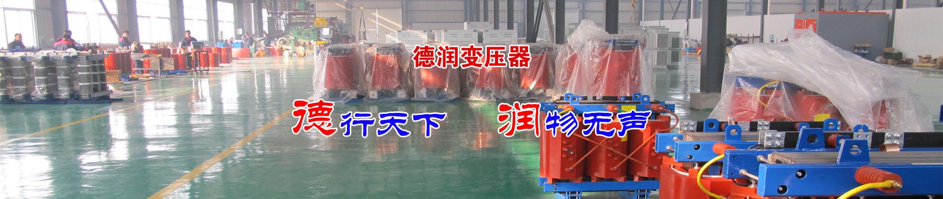 内江干式变压器厂