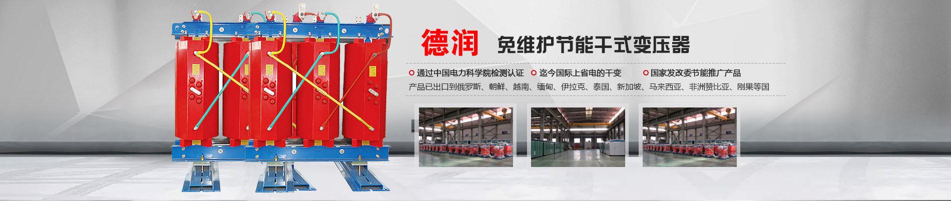内江干式变压器厂家